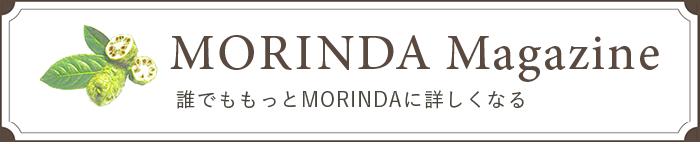MORINDA Magazine モリンダマガジン